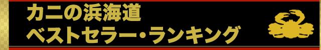 カニの浜海道,北海道,カニランキング