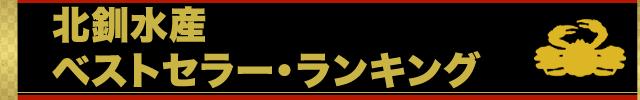 北釧水産,北海道,カニランキング