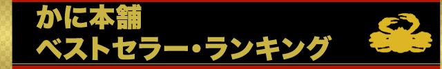 かに本舗,北海道,カニランキング