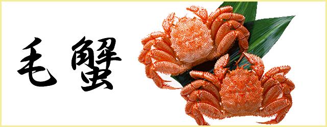 カニ種類,毛蟹