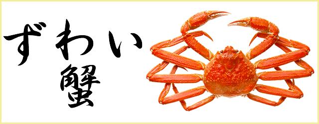カニ種類,ズワイガニ