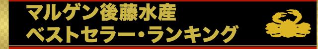 マルゲン後藤水産,北海道,カニランキング