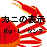 カニの表示にあるKg/L/センチ
