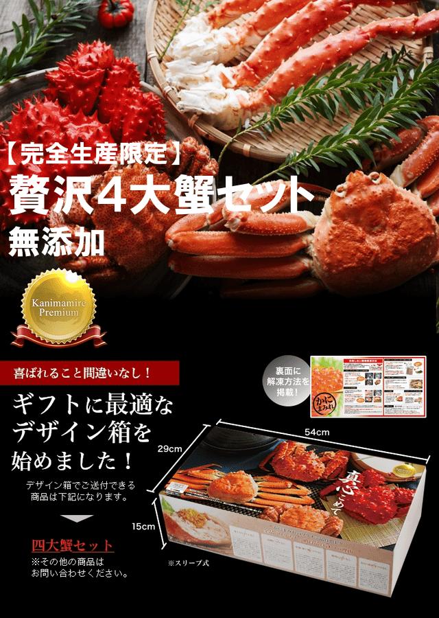 贅沢4大蟹食べ比べセット無添加(毛ガニ、タラバ、ズワイ、花咲)