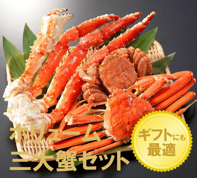 ボリューム三大蟹セット(タラバガニ足/ズワイガニ姿/毛ガニ姿)