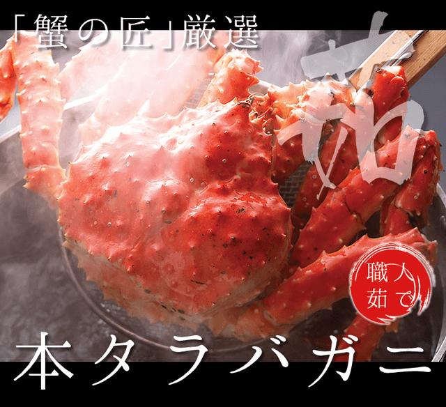 タラバ蟹のギフトなら「蟹の匠」茹で上げ