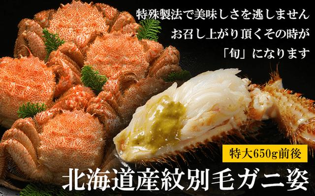 【北海道紋別産】毛ガニ650g前後
