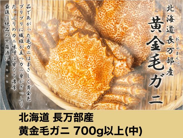 【北海道長万部産】毛ガニ(特大)700g以上