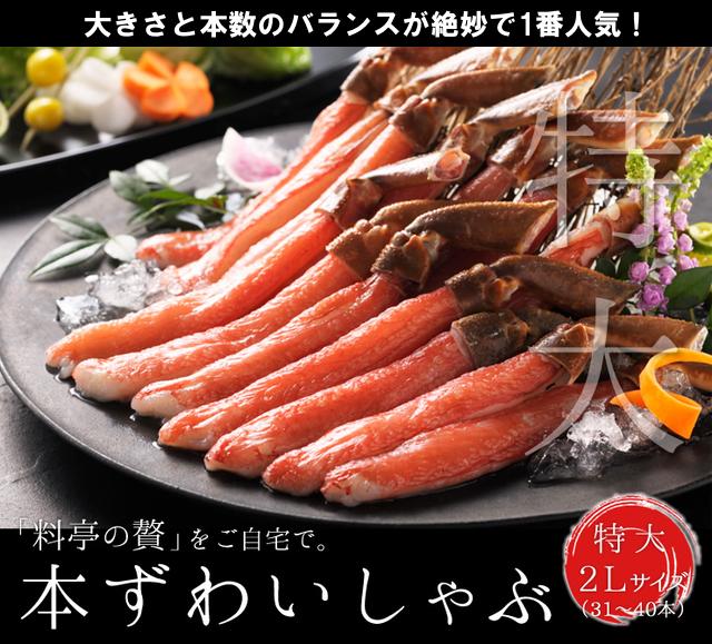 本ズワイかにしゃぶ特大2L(500g〜1.5kg) ¥6,580〜18,570