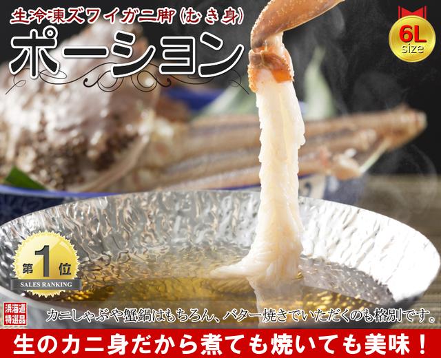 生冷凍ズワイガニ脚・ポーション(6L)1kg ¥9,800