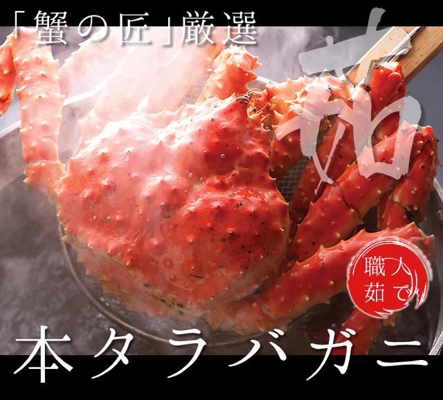 「蟹の匠」茹で上げ!本タラバガニ姿(2〜3.6kg) ¥16,620〜29,920