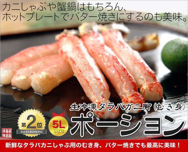 生冷凍タラバガニ脚・ポーション(5L)1kg ¥13,800