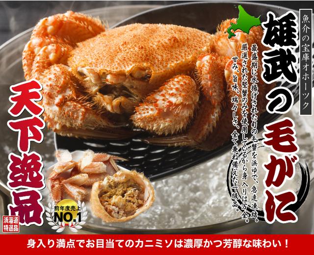 【北海道・雄武産】浜ゆで毛がに(大)3尾 ¥18,600
