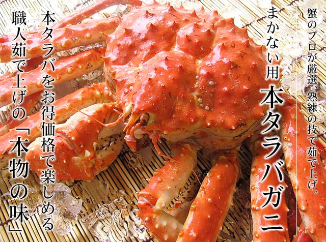 「まかない用」茹で上げ本タラバガニ姿(1.8〜3.9kg) ¥13,250〜28,700