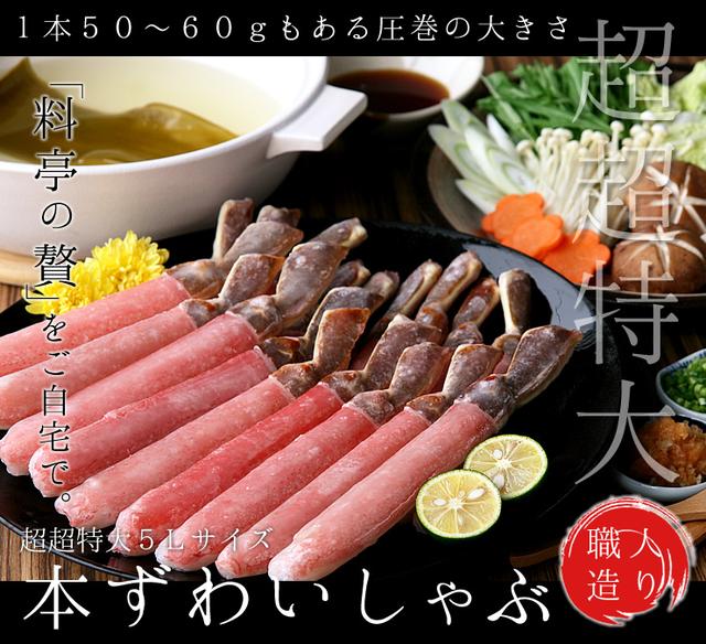 本ズワイかにしゃぶ【超超特大5L】(500g・1kg) ¥7,070〜13,490