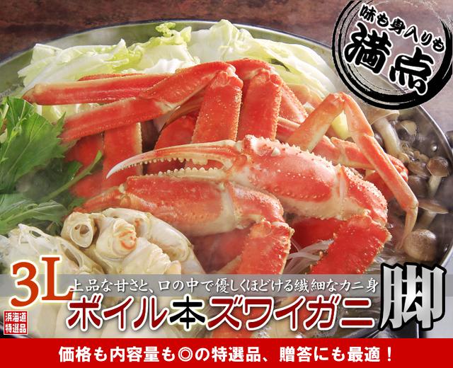 ボイル本ズワイガニ脚(3L)2kg ¥9,800