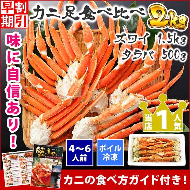 カニ食べ放題セット2kg前後(タラバガニ足500g/ズワイガニ足1.5kg) ¥15,010