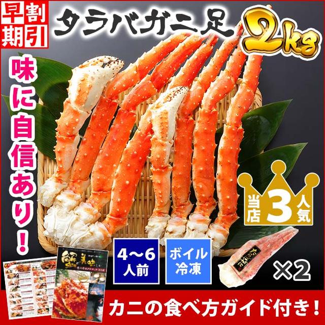 タラバガニ脚【5Lサイズ】2kg(訳あり) ¥20,900