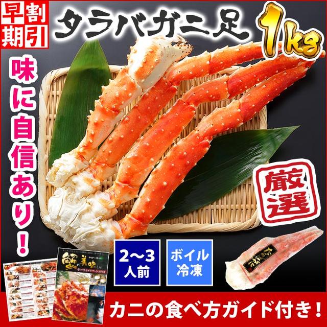 タラバガニ脚【5Lサイズ】1kg(訳あり) ¥10,450