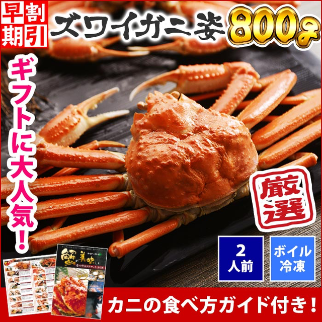 ズワイガニ姿800g ¥5,016