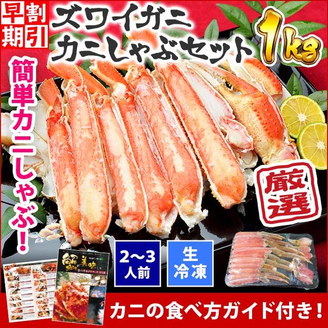 ズワイガ二しゃぶ食べ放題1kg ¥8,056