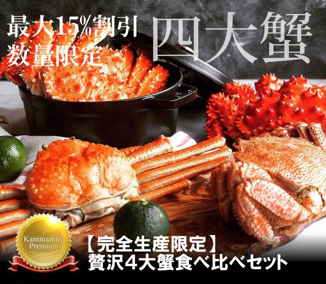 贅沢4大蟹食べ比べセット【完全生産限定】 ¥19,800〜49,800