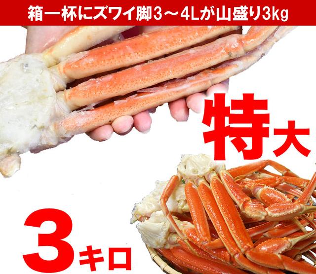 特大3~4Lズワイガニ脚約3kg身入抜群 ¥14,800