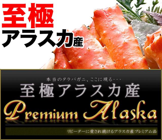 アラスカ産プレミアム品質特大極太タラバガニ脚 ¥18,500