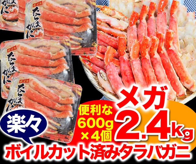 タラバガニ約2.4kg(約600g4個) ¥24,800