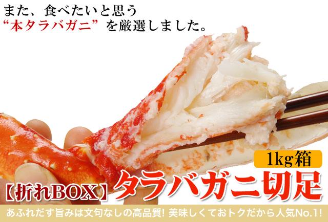 【折れBOX】本タラバガニ切足1kg箱(サイズミックス) ¥8,446