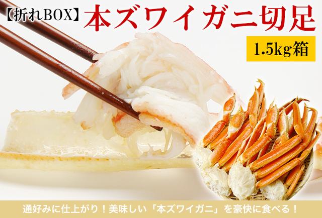 【折れBOX】本ズワイガニ切足1.5kg箱 ¥7,342