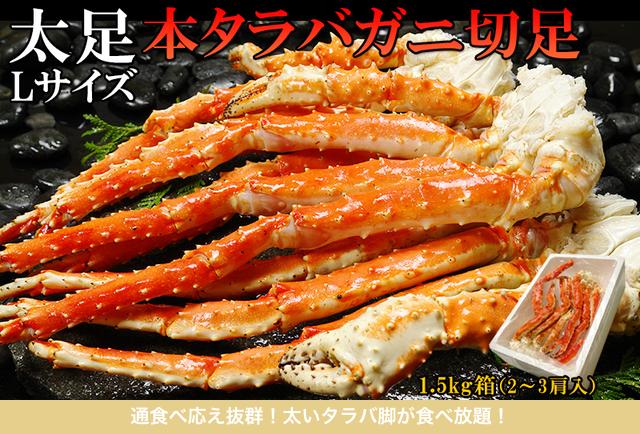 【折れBOX】本タラバガニ切足1.5kg箱(Lサイズ) ¥15,622