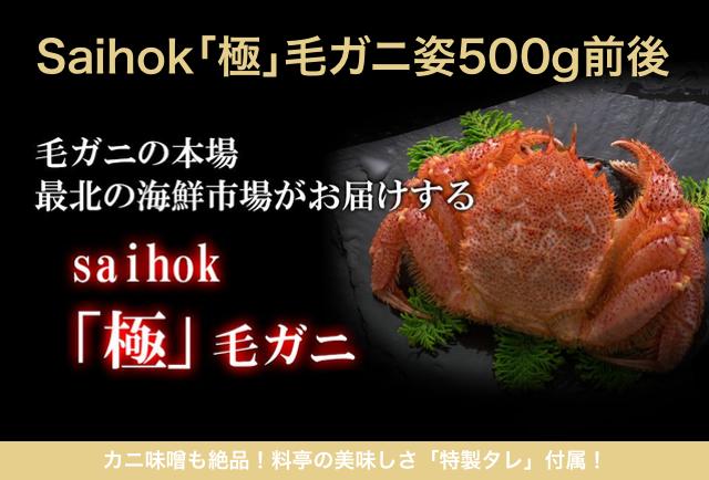 【北オホーツク】「極」毛ガニ姿1尾(500g前後) ¥5,502