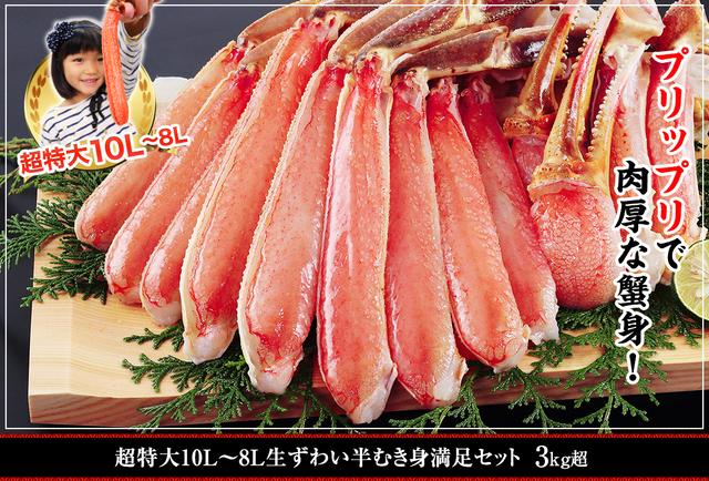 超特大10L~8L生ずわい半むき身満足セット 3kg超 ¥17,800
