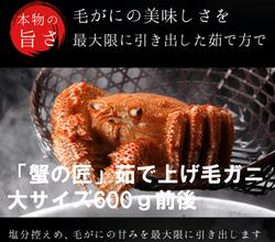 【北海道産】毛ガニ600g