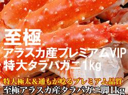 特大極太タラバガニ脚1kg