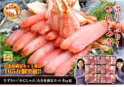 生ズワイ「カニしゃぶ」むき身満足セット4kg超