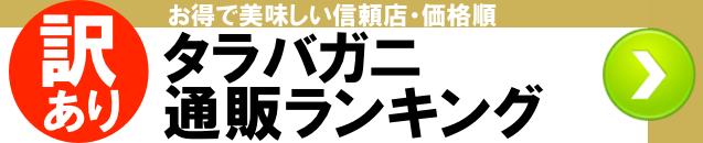 訳ありタラバガニ通販ランキング【お得な価格順】