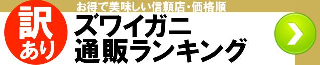 訳ありズワイガニ通販ランキング【お得な価格順】