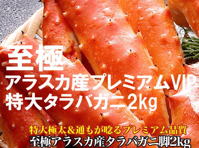 特大極太タラバガニ脚2kg[訳あり]