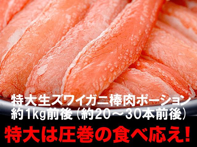 カニしゃぶ用特大生ズワイガニ棒肉剥き身ポーション1kg