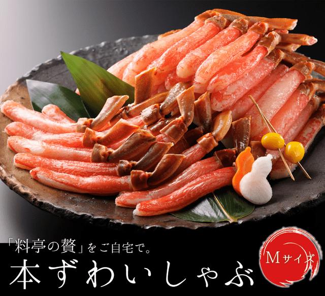カニしゃぶ用本ズワイ(M)500g