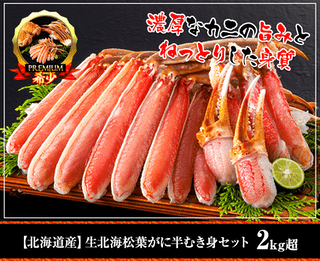 【北海道産】生北海松葉がに半むき身セット2kg超