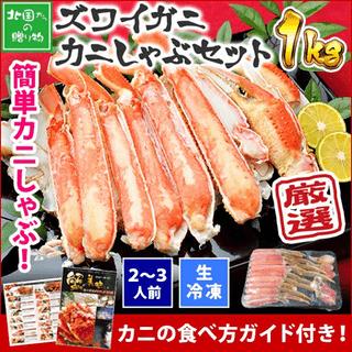 カニしゃぶ食べ放題1kgセット(ズワイガ二)送料無料