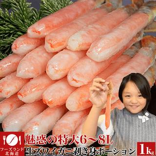 特大6~8L生ズワイガニ棒肉剥き身ポーション1kg20~30本【送料無料】