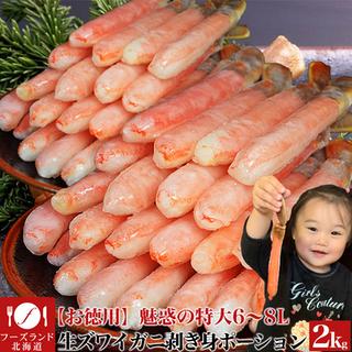 【お徳用2kg】特大6~8L生ズワイガニ棒肉剥き身ポーション2kg40~60本)