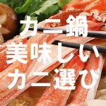 カニ鍋で美味しいカニの選び方【最後まで旨いカニ鍋】
