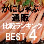 カニしゃぶ通販【おすすめ比較ランキング】BEST4
