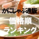 カニしゃぶ(ズワイガニ)通販を比較【おすすめランキング・価格順】