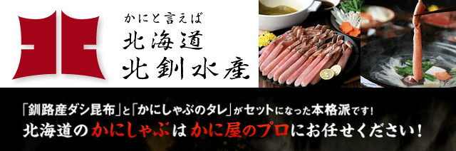 4位北釧水産は北海道の蟹卸専門店ならではの最高品質